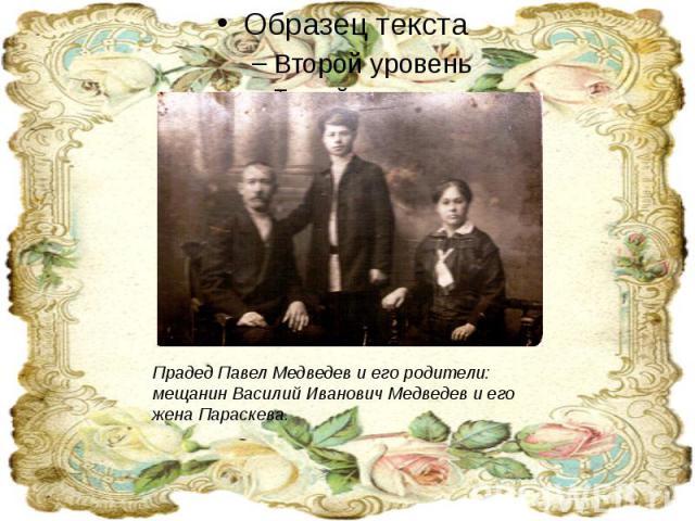 Прадед Павел Медведев и его родители: мещанин Василий Иванович Медведев и его жена Параскева.