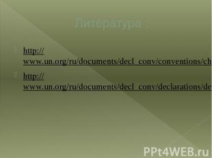 Литература : http://www.un.org/ru/documents/decl_conv/conventions/childcon.shtml
