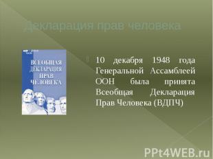 Декларация прав человека 10 декабря 1948 года Генеральной Ассамблеей ООН была пр