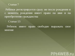Статья 7 Статья 7 Ребенок регистрируется сразу же после рождения и с момента рож