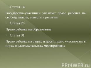 Статья 14 Статья 14 Государства-участники уважают право ребенка на свободу мысли