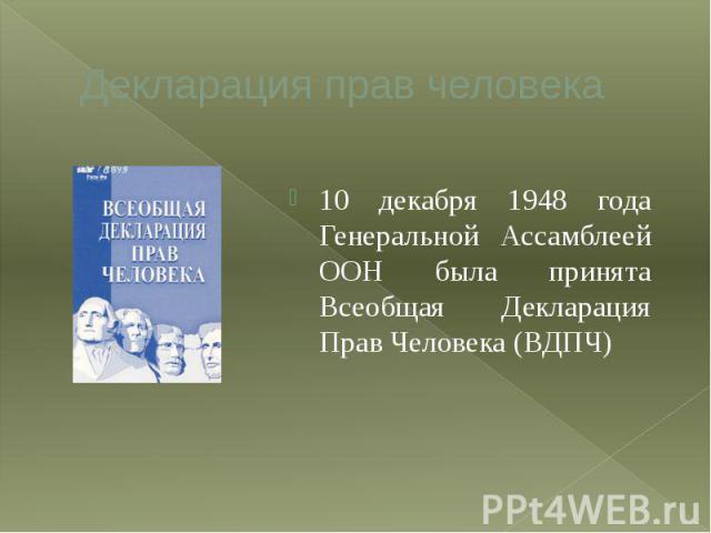 Декларация прав человека 10 декабря 1948 года Генеральной Ассамблеей ООН была принята Всеобщая Декларация Прав Человека (ВДПЧ)