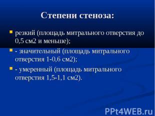 Степени стеноза: резкий (площадь митрального отверстия до 0,5 см2 и меньше); - з