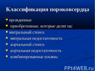 Классификация пороковсердца врожденные приобретенные, которые делят на: митральн
