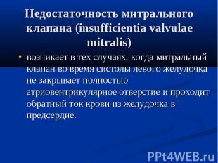 Недостаточность митрального клапана (insufficientia valvulae mitralis) возникает