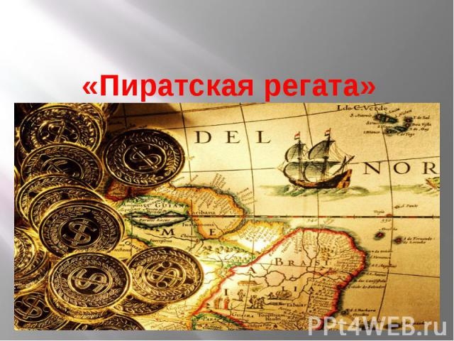 «Пиратская регата»