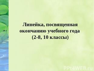 Линейка, посвященная окончанию учебного года (2-8, 10 классы)