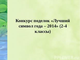 Конкурс поделок «Лучший символ года – 2014» (2-4 классы)