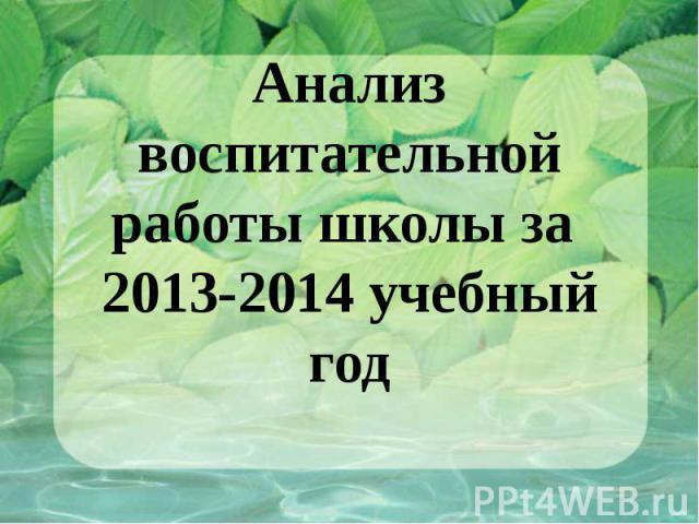Анализ воспитательной работы школы за 2013-2014 учебный год