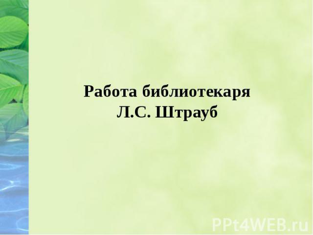 Работа библиотекаря Л.С. Штрауб