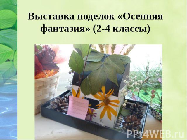Выставка поделок «Осенняя фантазия» (2-4 классы)