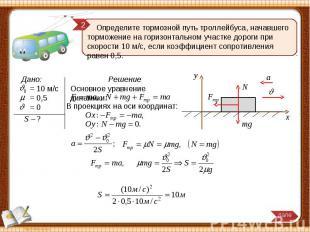 Определите тормозной путь троллейбуса, начавшего торможение на горизонтальном уч