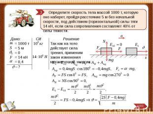 Определите скорость тела массой 1000 т, которую оно наберет, пройдя расстояние 5