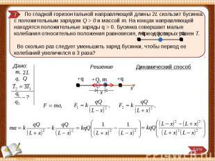 По гладкой горизонтальной направляющей длины 2L скользит бусинка с положительным