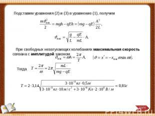 Подставим уравнения (2) и (3) в уравнение (1), получим