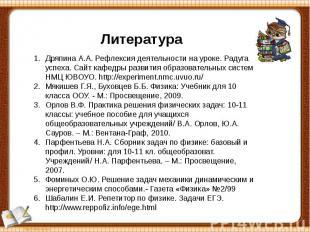 Литература Дряпина А.А. Рефлексия деятельности на уроке. Радуга успеха. Сайт каф
