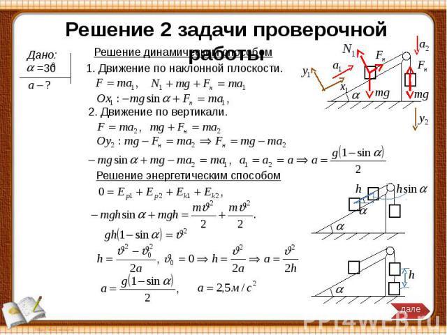 Решение 2 задачи проверочной работы