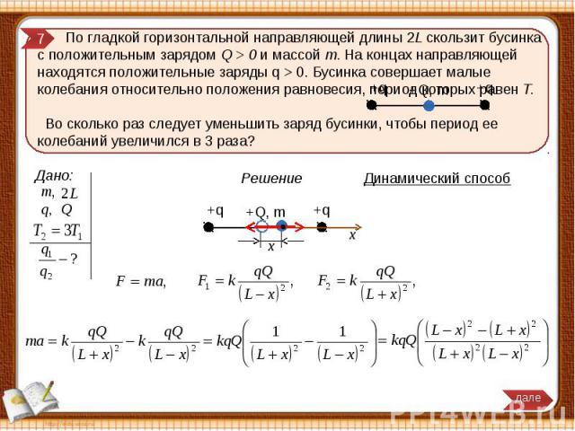 По гладкой горизонтальной направляющей длины 2L скользит бусинка с положительным зарядом Q > 0 и массой m. На концах направляющей находятся положительные заряды q > 0. Бусинка совершает малые колебания относительно положения равновесия, период котор…