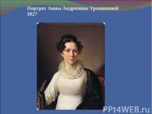 Портрет Анны Андреевны Тропининой 1827