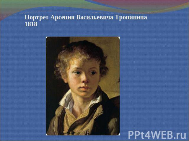 Портрет Арсения Васильевича Тропинина 1818