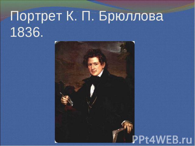 Портрет К. П. Брюллова 1836.