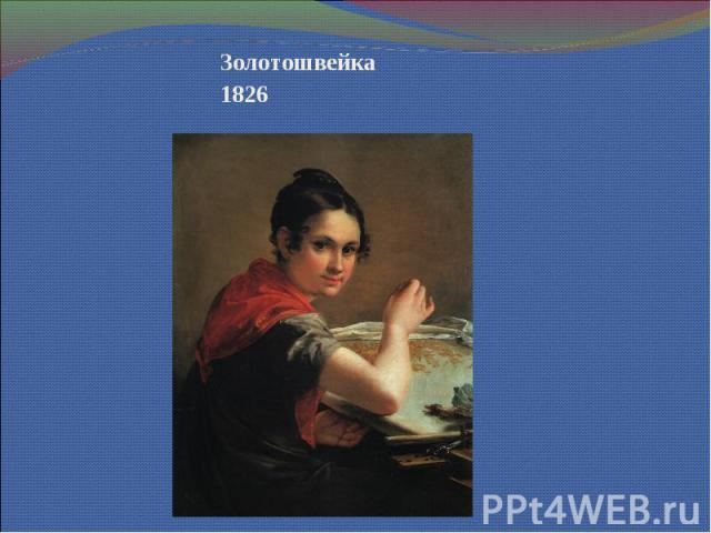Золотошвейка Золотошвейка 1826