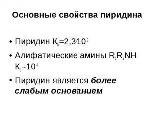 Основные свойства пиридина Пиридин Кb=2,3х10-9 Алифатические амины R1R2NH Кb 10-