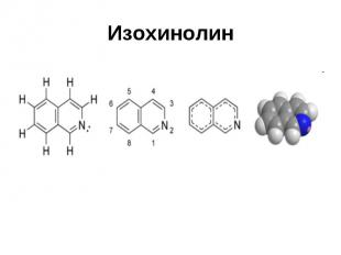 Изохинолин