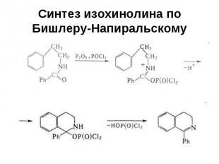 Синтез изохинолина по Бишлеру-Напиральскому