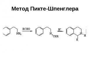 Метод Пикте-Шпенглера