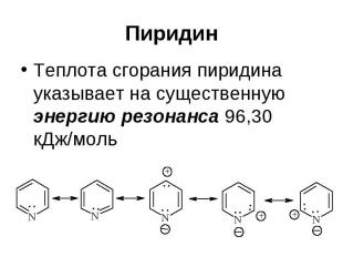 Пиридин Теплота сгорания пиридина указывает на существенную энергию резонанса 96