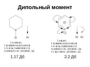 Дипольный момент 1.17 Дб 2.2 Дб