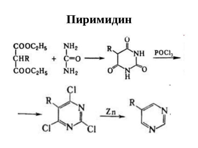 Пиримидин