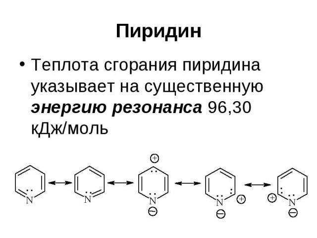 Пиридин Теплота сгорания пиридина указывает на существенную энергию резонанса 96,30 кДж/моль