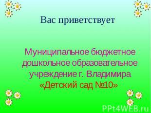 Вас приветствует Муниципальное бюджетное дошкольное образовательное учреждение г
