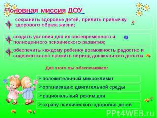 сохранить здоровье детей, привить привычку здорового образа жизни; создать услов