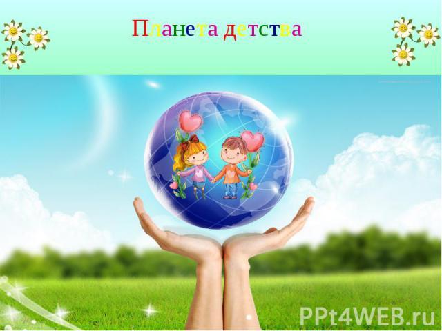 Планета детства