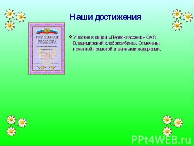 Участие в акции «Первоклассник» ОАО Владимирский хлебокомбинат. Отмечены почетной грамотой и ценными подарками.