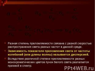 Разная степень преломляемости связана с разной скоростью распространения света р