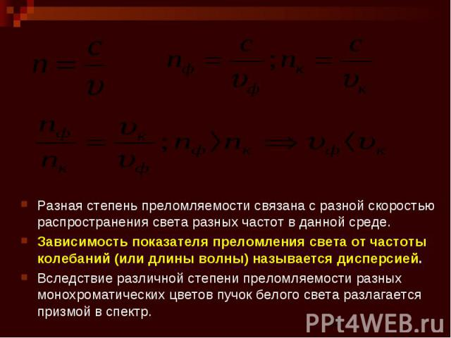Разная степень преломляемости связана с разной скоростью распространения света разных частот в данной среде. Разная степень преломляемости связана с разной скоростью распространения света разных частот в данной среде. Зависимость показателя преломле…