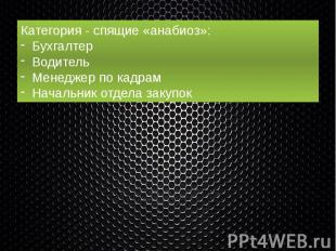 Категория - спящие «анабиоз»: Бухгалтер Водитель Менеджер по кадрам Начальник от