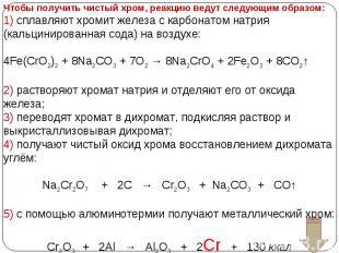 Чтобы получить чистый хром, реакцию ведут следующим образом: 1) сплавляют хромит