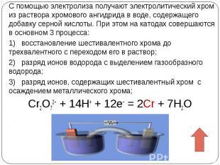 С помощью электролиза получают электролитический хром из раствора хромового анги