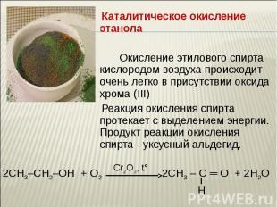 Каталитическое окисление этанола Каталитическое окисление этанола Окисление этил
