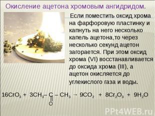 Если поместить оксид хрома на фарфоровую пластинку и капнуть на него несколько к