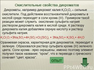 Окислительные свойства дихроматов Окислительные свойства дихроматов Дихроматы, н