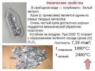 В свободном виде— голубовато- белый металл. Хром (с примесями) является одним и