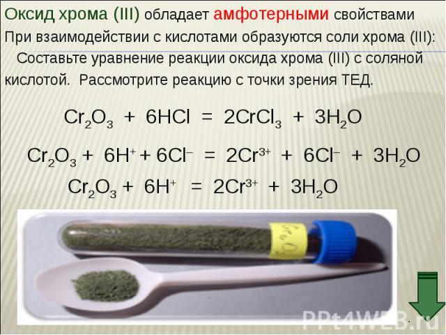 Оксид хрома (III) обладает амфотерными свойствами Оксид хрома (III) обладает амфотерными свойствами При взаимодействии с кислотами образуются соли хрома (III): Составьте уравнение реакции оксида хрома (III) с соляной кислотой. Рассмотрите реакцию с …
