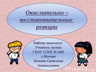 Окислительно –восстановительные реакции Работу выполнил Учитель химии ГБОУ СОШ №