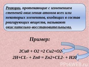 Реакции, протекающие с изменением степеней окисления атомов всех или некоторых э